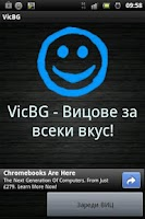 Screenshot of Вицове VicBG