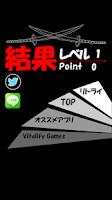 Screenshot of 侍 〜サムライ〜