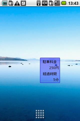コインパーキングウィジェット- screenshot