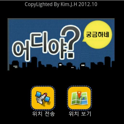 관세청 실시간 위치 보기: 어디야 通訊 App LOGO-APP試玩