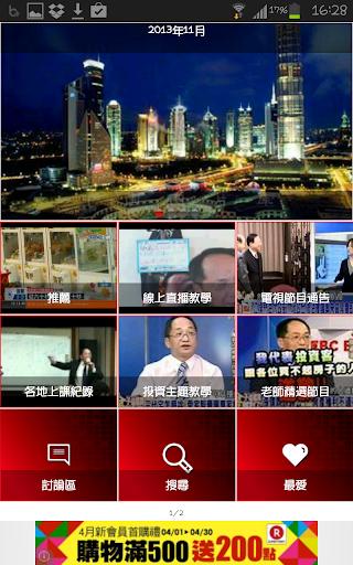 【免費媒體與影片App】帥過頭-APP點子