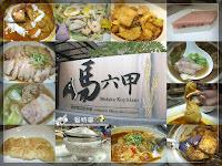 馬六甲馬來西亞風味館
