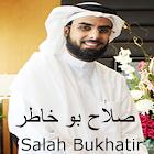 Holy Quran Salah Abu Khater icon