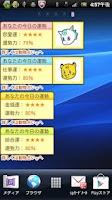 Screenshot of 動物占い(R)ウィジェット