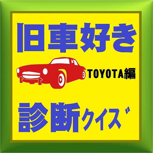 娱乐の旧車好き診断クイズ(トヨタ編) LOGO-記事Game