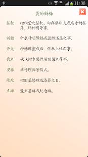 玩免費生活APP 下載華夏日曆 app不用錢 硬是要APP