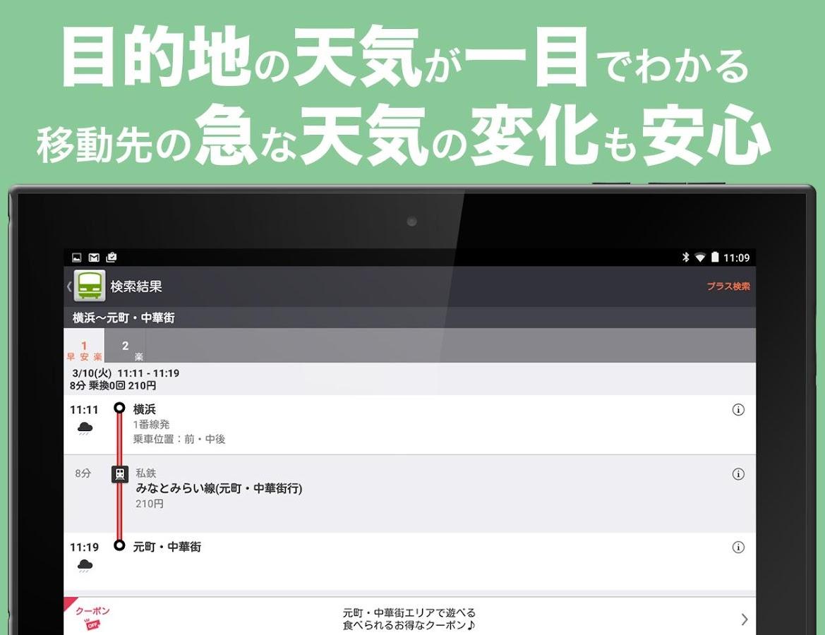 乗換案内 無料で使える鉄道・バスルート検索・運行情報・時刻表 - screenshot