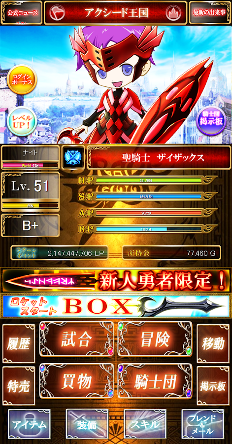 RPG ブレイブラグーン(オリジナル版) - screenshot