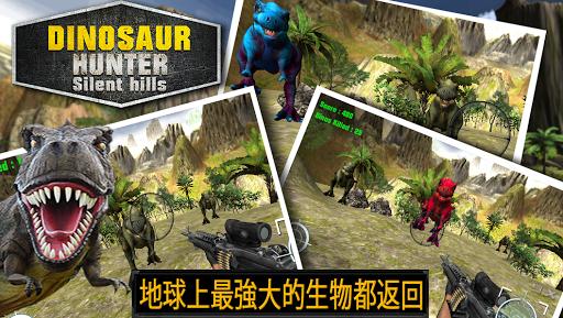 恐龙狙击手猎人高清