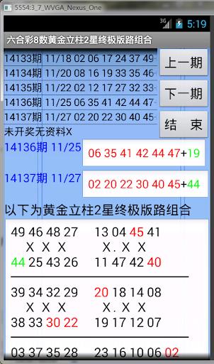 z【简体中文版】六合彩8数黄金立柱2星终极版路组合