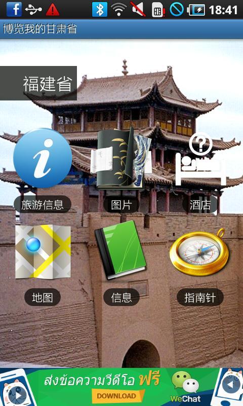 博览我的甘肃省- screenshot