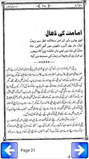 Daricha e Karbala in Urdu