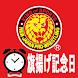 新日本プロレスNJPW時計 旗揚げ記念日仕様