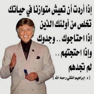 من روائع ابراهيم الفقي رحمه الله FIP4w7hdT-M_37X8pAk0