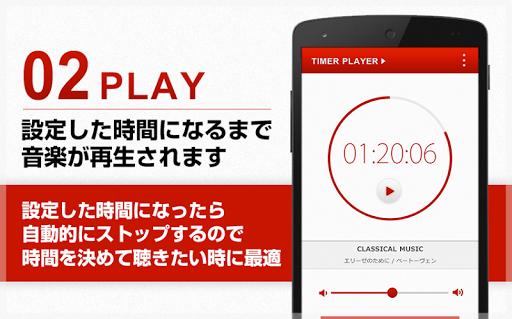玩免費音樂APP|下載寝る前音楽タイマー - スリープタイマーミュージック app不用錢|硬是要APP