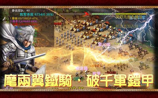 三國戰神 火爆真三國遊戲