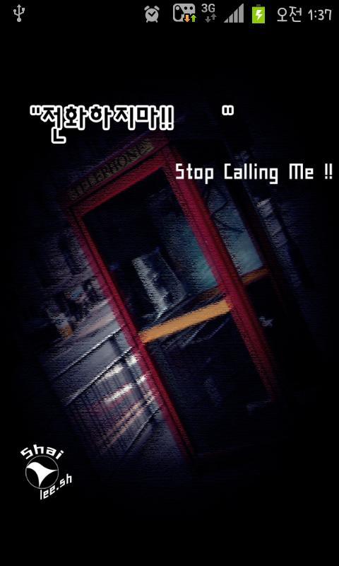 전화하지마- screenshot