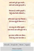Screenshot of Durga Chalisa with Audio