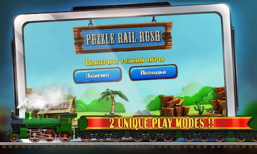 Puzzle Rail Rush HD v1.5.1