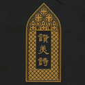 Chinese Hymnal icon