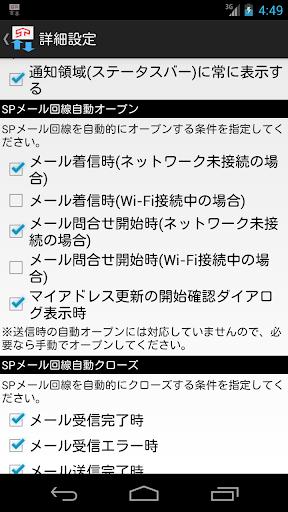 【免費工具App】[試用版]SPメール回線 ※ドコモメール対応済-APP點子