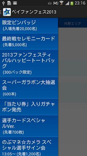 玩免費娛樂APP|下載横浜DeNAベイスターズファンフェスタ2013スケジュール app不用錢|硬是要APP