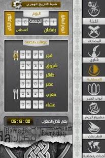 iRamadan  دليل المسلم في رمضان- screenshot thumbnail