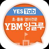 YBM잉글루 - Mastery, YES Tab 전용