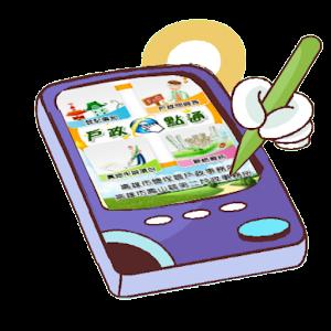 戶政e點通 工具 App LOGO-APP試玩