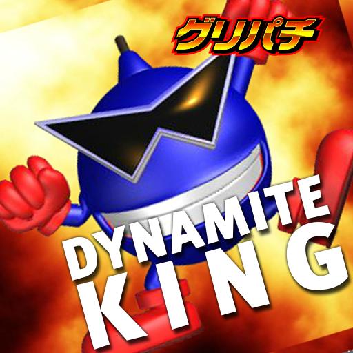 [グリパチ]CRダイナマイトキング(パチンコゲーム)