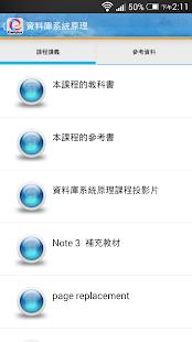 玩免費教育APP|下載中華大學 eCampus app不用錢|硬是要APP