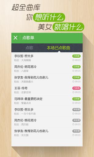 【免費娛樂App】酷狗繁星-APP點子