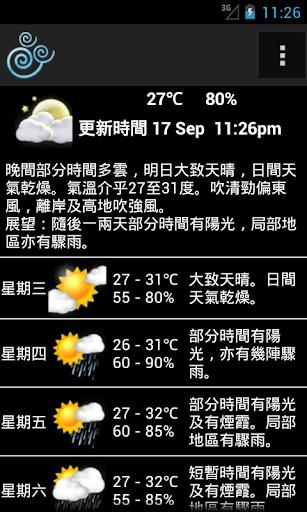 免費天氣App|香港天氣動態桌布|阿達玩APP