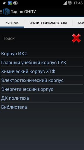 Гид ОНПУ