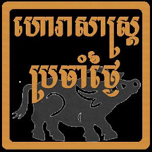 Khmer Daily Horoscope Free Android App Market