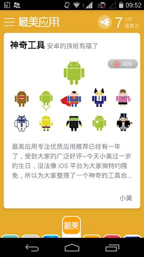 【免費工具App】最美应用-APP點子