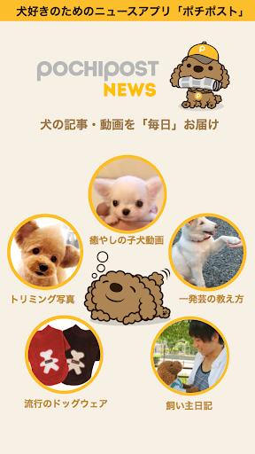 犬の写真ブログ動画を快適に読むPOCHIPOST ポチポスト