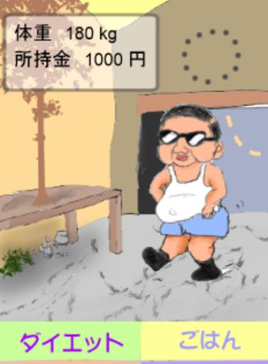 がんばれおっちゃん
