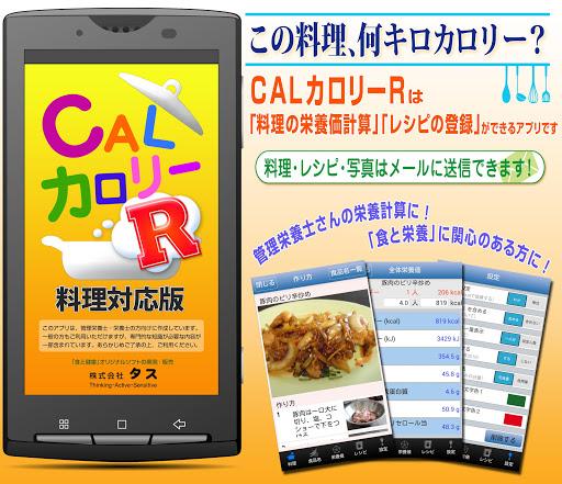 CALカロリーR(カルカロR)料理栄養価計算 レシピ登録