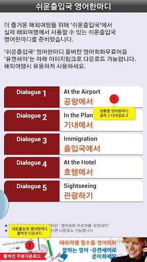 免費旅遊App|쉬운출입국 - 무료국제전화|阿達玩APP