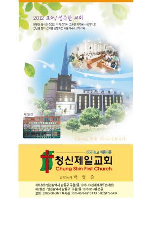 청신제일교회 - screenshot