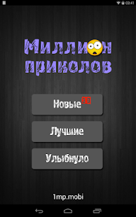 1MP - Миллион приколов- screenshot thumbnail