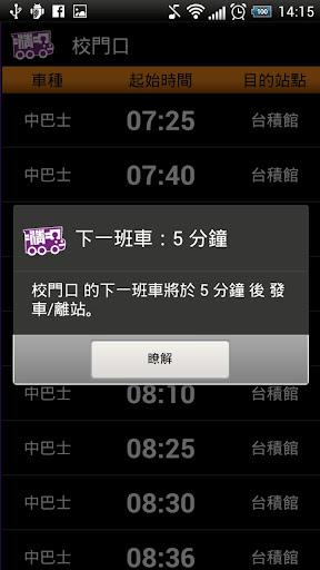 清華大學校園巴士時刻表