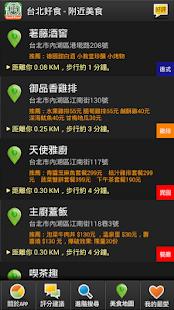 台北好食 - 在地美食地圖查詢