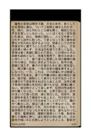 Screenshot of 山月記