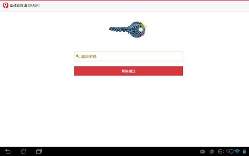 密碼管理通 OKAERI Tablet 版本