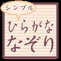 Simple hiragana tracing icon