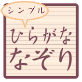 Simple hiragana tracing