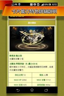 神魔之塔快訊+圖鑑攻略-攻略、模擬組隊、卡牌速看(非官方版) - screenshot thumbnail