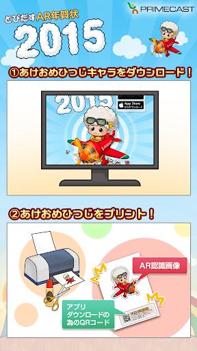 とびだすAR年賀状~PRIMECAST 2015~